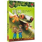 神奇樹屋小百科5:雨林(新版)