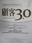 【書寶二手書T1/財經企管_OGA】顧客3.0-人+服務流程+科技應用的綜合_約翰‧古德曼