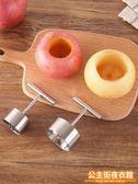 廚房用品  304不銹鋼燉梨模具烤雪梨子取心挖蘋果飯抽芯工具大號水果去核器