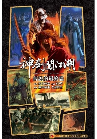 神劍闖江湖 RUROUNI KENSHIN THE LEGEND ENDS 傳說