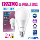 【飛利浦Philips】19W E27全電壓純淨光高亮度LED球燈泡 黃/白(二入)