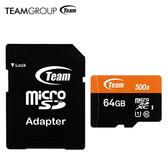 【Team 十銓】64GB 500X MicroSDXC UHS-I 記憶卡(附轉卡)