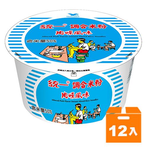 統一 調合米粉 肉燥風味(碗裝) 64g (12入)/箱【康鄰超市】
