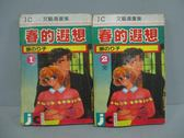 【書寶二手書T4/漫畫書_RAW】春的遐想_全2集合售