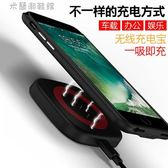 行動電源iphone8背夾充電寶電池6sp蘋果7plus無線移動電源手機充電器 米蘭潮鞋館