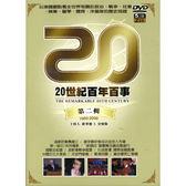 美劇 - 20世紀百年百事-第二輯DVD (1950-2000)