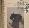 二手書R2YB j 81年6月出版《太魯閣 國家公園 4獸+5綠+6蟲+7蝶》