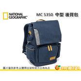 國家地理 National Geographic NG MC5350 5350 中型 雙肩 後背包 地中海系列 1機2鏡 17吋筆電 正成公司貨