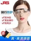 護目鏡居安思護目鏡勞保飛防濺防塵騎行防風沙男女透氣透明防護工作眼鏡 JUST M