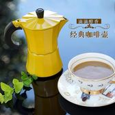鋁制摩卡咖啡壺家用煮咖啡品質濃縮3\6杯電磁爐不可用 英雄聯盟