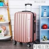 韓版20寸行李箱潮男女24寸萬向輪拉桿箱26旅行大容量28密碼箱皮箱YYJ 叮噹百貨
