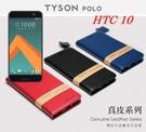 【愛瘋潮】免運 現貨 HTC 10 簡約牛皮書本式皮套 POLO 真皮系列 手機殼 掀蓋套 可插卡 可站立