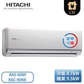 [HITACHI 日立]12-15坪 尊榮系列 1級 變頻冷暖一對一分離式冷氣 RAS-90NF/RAC-90NK