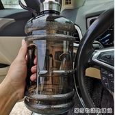 健身運動水杯1.5升2.2l大容量tritan2000ml便攜男磨砂超大水壺桶 居家物語