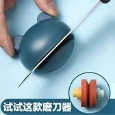 居家家創意磨刀神器快速磨刀器手動家用廚房易磨菜刀磨剪刀磨刀石 「夏季新品」