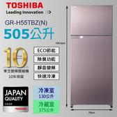 【TOSHIBA東芝】505公升 變頻電冰箱 優雅金《GR-H55TBZ(N)》全新原廠保固