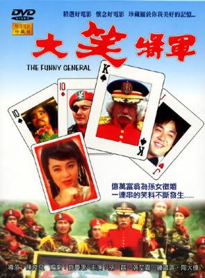 大笑將軍DVD 孫 越/張艾嘉
