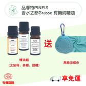 品菲特PINFIS 香水之都Grasse 有機認證純精油組-尤加利 茶樹 甜橙-送高級涼感巾