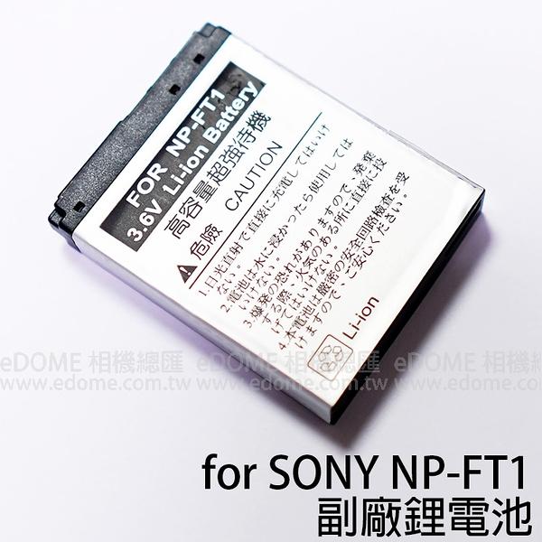 SONY NP-FT1 3.6V 1100mah 副廠鋰電池 (郵寄免運 保固半年 產物保險投保千萬)