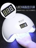 美甲工具光療機家用美甲店指甲速乾led感應美甲燈烘乾機烤燈48w 熱銷