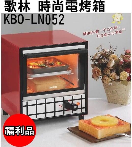 (福利品)【歌林】時尚電烤箱/小烤箱KBO-LN052 保固免運-隆美家電