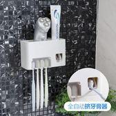 居家家全自動擠牙膏器套裝創意家用牙膏架置物架衛生間壁掛牙刷架·享家生活馆