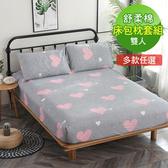 【BELLE VIE】活性印染極細纖維舒柔棉雙人床包枕套三件組藍色賓利