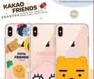 88柑仔店~韓國高人氣KAKAO FRIENDS iPhone XS Max矽膠X手機殼XS防摔保護套7P8P透明XR