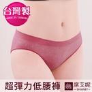 女性無縫低腰內褲 超彈性 透氣 超薄 現貨 no.6828-席艾妮SHIANEY