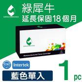 綠犀牛 for HP CF361A (508A) 藍色環保碳粉匣