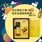 【養蜂人家】甜蜜午茶禮盒-皇家金鐉龍眼蜂蜜425g(指定禮盒任選2盒送皇家金鐉蜂蜜380g*1瓶)