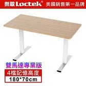 樂歌Loctek 180*70cm人體工學電動升降桌 USB3.0雙馬達專業版