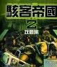 二手書R2YB2000年9月初版一刷《DARK REIGN 2 駭客帝國 2 攻