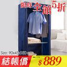 【悠室屋】MIT三層衣櫃 簡約衣櫥衣架 90x45x180cm