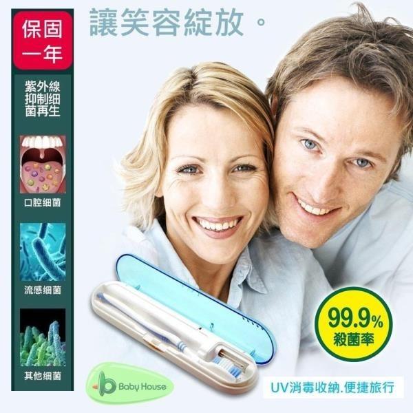 【南紡購物中心】UV紫外線牙刷外出便攜殺菌消毒盒(旅行專用) - 消毒快速方便! [ Baby House 愛兒房 ]