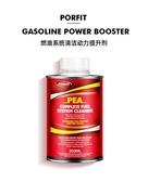 波菲特燃油寶汽油添加劑除積碳車清洗潔ETG提動力節油PEA美國進口 快速出貨