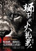 (二手書)獅子與火龍果