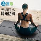 瑜伽墊天然橡膠瑜伽墊初學者防滑地墊女男士加厚加寬加長家用運動健身墊 【618特惠】