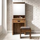 日本直人木業-STYLE積層木60CM滑鏡化妝桌椅組