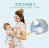 嬰兒背帶 嬰兒多功能背帶前抱後背式透氣網寶寶簡易抱帶新生 珍妮寶貝