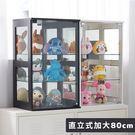 凱堡 加大款模型櫃 展示櫃 收納櫃 公仔展示櫃深度40cm直立80cm 台灣製【B14079】