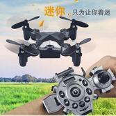 迷妳無人飛機智慧手錶四軸飛行器 迷妳折叠遙控飛機 wifi實時航拍懸停無人機igo 貝兒鞋櫃