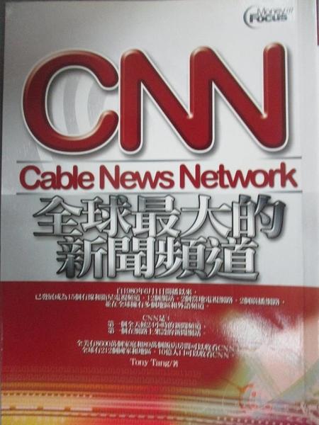 【書寶二手書T3/大學藝術傳播_GEX】CNN-全球最大的新聞頻道_Jacky Ma