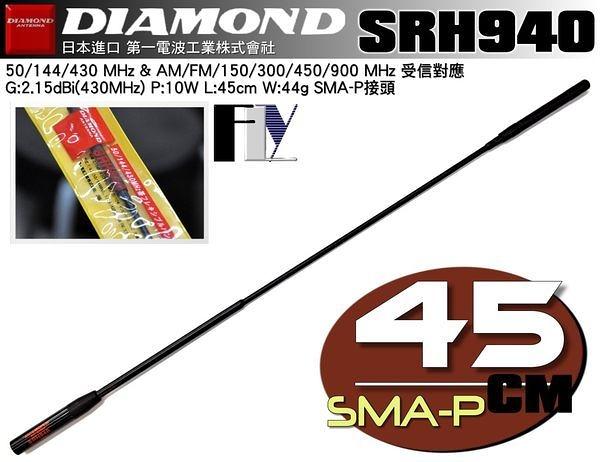《飛翔無線》DIAMOND SRH940 (日本進口) 對講機專用 三頻天線〔 多頻接收 全長45cm SMA公型 〕