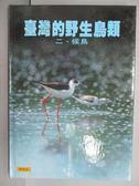 【書寶二手書T1/動植物_QBL】台灣的野生鳥類(二)侯鳥_附殼