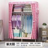 衣櫃衣櫃簡易布衣櫃雙人鋼管加粗加固組裝經濟型簡約現代衣櫥收納櫃子 igo街頭潮人