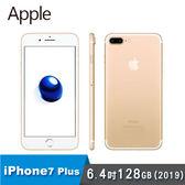 【Apple】iPhone 7 Plus (128G) 2019 金色