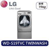 LG | 19+2.5KG 上下雙能洗 (蒸洗脫烘) / WD-S19TVC TWINWASH