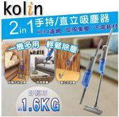Kolin歌林直立手持兩用吸塵器(有線)KTC-LNV319