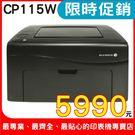 FujiXerox DocuPrint CP115w 彩色無線S-LED印表機